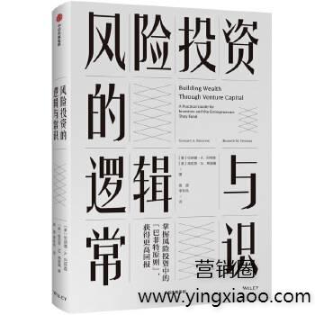 《风险投资的逻辑与常识》莱恩•巴特森著PDF电子书网盘免费下载