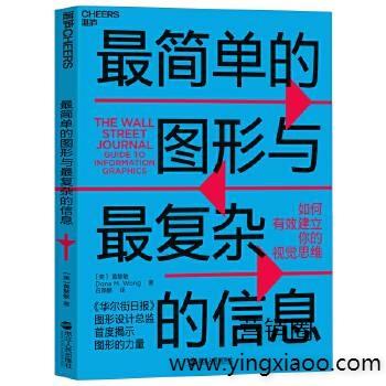 《最简单的图形与最复杂的信息》黄慧敏著PDF电子书网盘免费下载