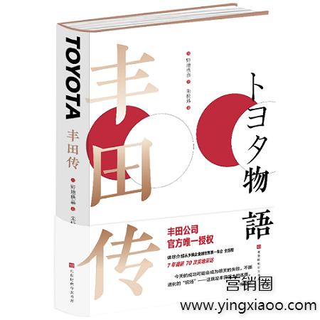 《丰田传》野地秩嘉著PDF电子书网盘免费下载
