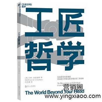 《工匠哲学》马修·克劳福德著PDF电子书网盘免费下载