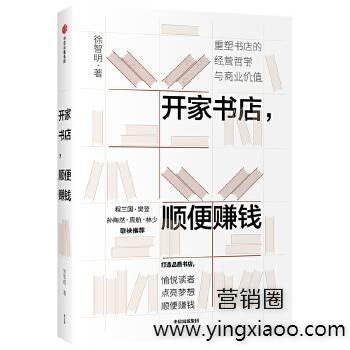 《开家书店,顺便赚钱》徐智明著PDF电子书网盘免费下载