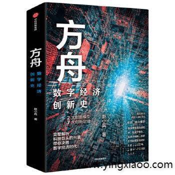 《方舟:数字经济创新史》赵小兵著PDF电子书网盘免费下载