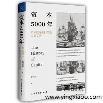《资本5000年:资本秩序如何塑造人类文明》彭兴庭著电子书网盘免费下载