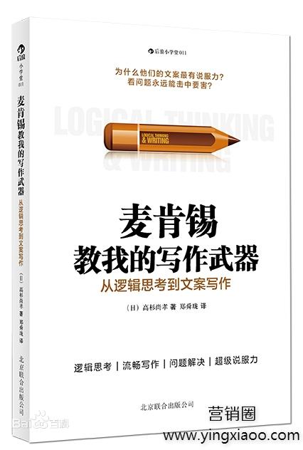 《麦肯锡教我的写作武器》高杉尚孝著PDF电子书网盘免费下载