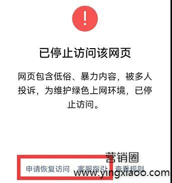 微信已停止访问该网页怎么解决,微信被停止访问的网页怎么申请恢复?