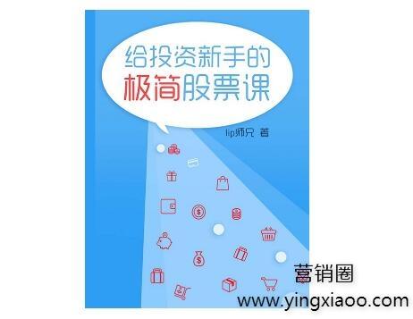 《给投资新手的极简股票课》lip师兄著PDF电子书网盘免费下载