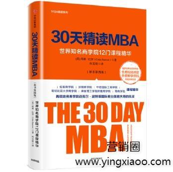 《30天精读MBA》科林·巴罗著PDF电子书网盘免费下载