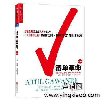 《清单革命》阿图.葛文德著PDF电子书网盘免费下载