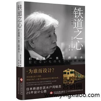《铁道之心—打造独一无二的战斗》水户冈锐治著PDF电子书网盘免费下载