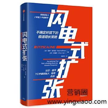 《闪电式扩张》里德 ·霍夫曼著PDF电子书网盘免费下载