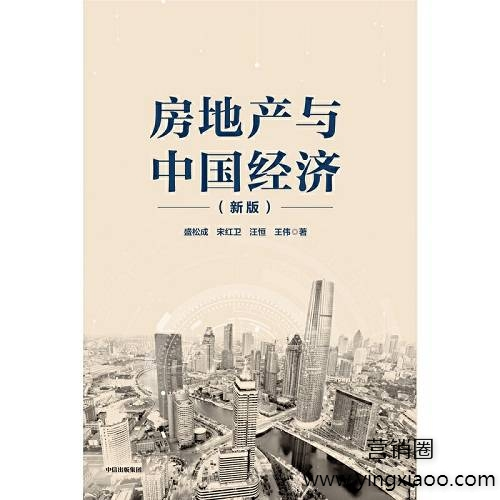《房地产与中国经济》盛松成著PDF电子书网盘免费下载
