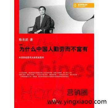 《为什么中国人勤劳而不富有》陈志武著PDF电子书网盘免费下载