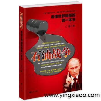 《石油战争》王伟著PDF电子书网盘免费下载