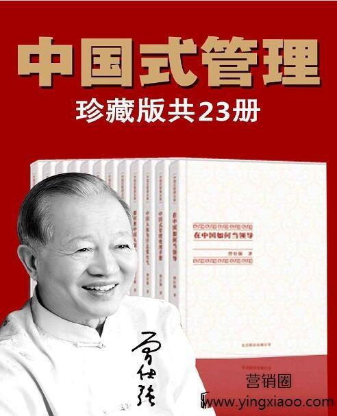 《曾仕强中国式管理全集》曾仕强著PDF电子书网盘免费下载