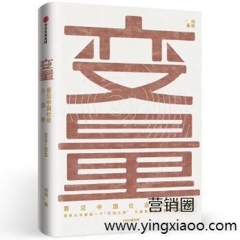 《变量:看见中国社会小趋势》何帆著PDF版电子书网盘免费下载