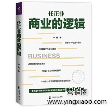 《任正非商业的逻辑》申辰著PDF版电子书网盘免费下载