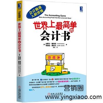 《世界上最简单的会计书》穆利斯著PDF电子书网盘免费下载