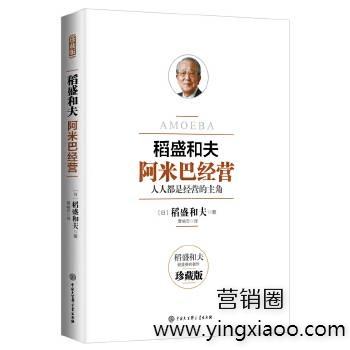 《阿米巴经营》稻盛和夫著PDF电子书网盘免费下载