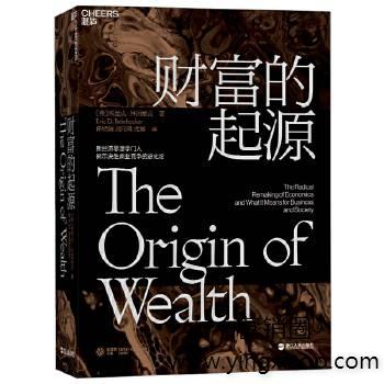 《财富的起源》埃里克·拜因霍克著PDF电子书网盘免费下载