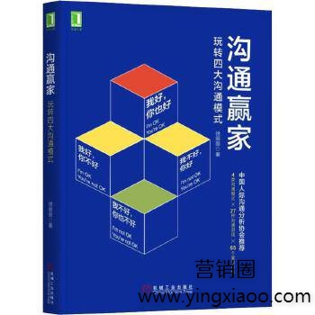 《沟通赢家:玩转四大沟通模式》徐丽丽著PDF电子书网盘免费下载