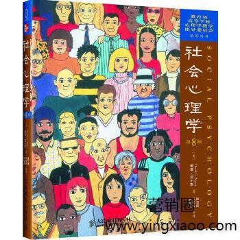 《社会心理学》戴维.迈尔斯著PDF电子书网盘免费下载