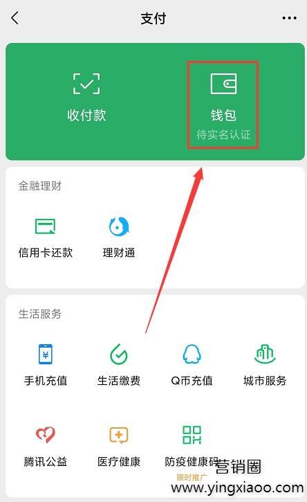 微信如何进行身份证实名认证?微信实名认证的步骤!