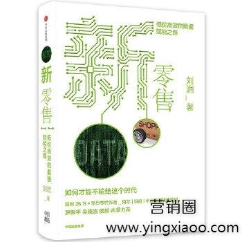 《新零售∶低价高效的数据赋能之路》刘润著PDF版电子书网盘免费下载