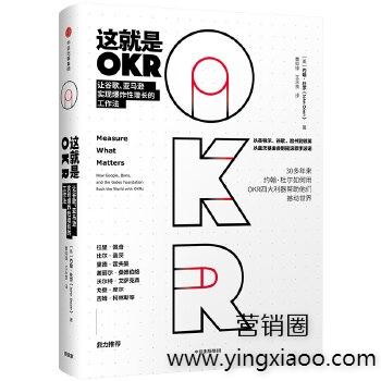 《这就是OKR》约翰·杜尔著PDF版电子书网盘免费下载