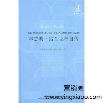 《本杰明·富兰克林自传》富兰克林著PDF版电子书网盘免费下载