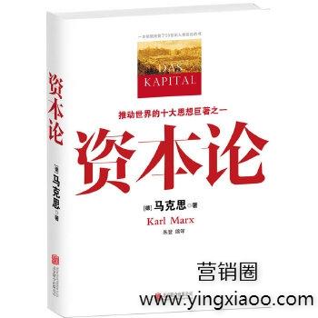 《资本论》马克思著PDF版电子书网盘免费下载