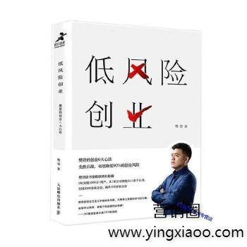 《低风险创业》樊登著PDF版电子书网盘免费下载